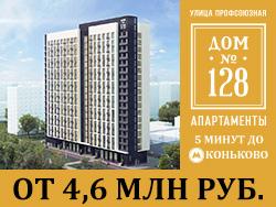 Дом № 128. Старт продаж Метро Коньково